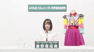 AKB48 Team 8 / AKB48 Team K  倉野尾 成美 (NARUMI KURANOO) AKB48 検索動画 13
