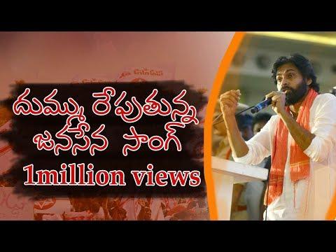 Pavan Kalyan Charithra Movie Song | Pawan Kalyan Latest Telugu Songs |
