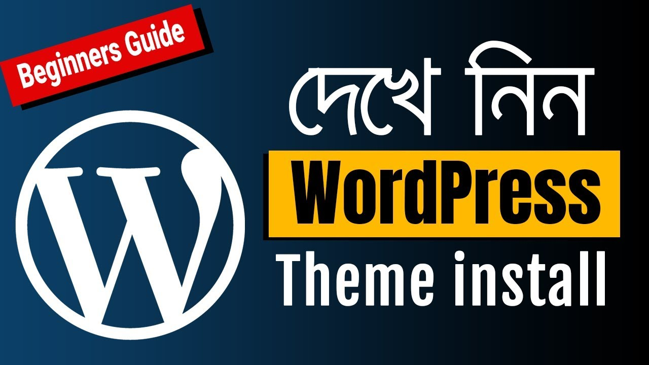 How to upload or install WordPress Free theme and Premium theme -  WordPress Basic Bangla Tutorial
