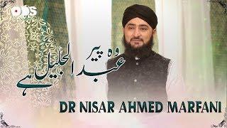 Dr Nisar Ahmed Marfani | Wo Peer Abdul Jaleel Hai | Official Video | ODS Production Naat