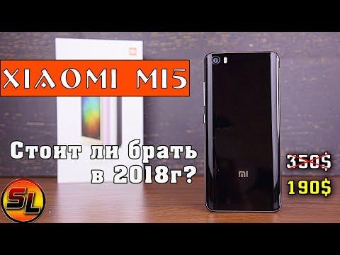 Xiaomi MI5 полный обзор уценённого флагмана! Стоит ли брать в 2018 году? Review