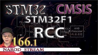 Программирование МК STM32. Урок 166. CMSIS. STM32F1. RCC. Часть 1