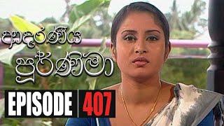 Adaraniya Purnima | Episode 407 20th january 2021 Thumbnail