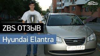 ЗБС Отзыв 2.0 Дмитрий о Hyundai Elantra смотреть