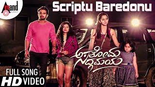 Scriptu Baredonu | Asathoma Sadgamaya | Full HD Song 2018 | Vijay Prakash | icare Movies