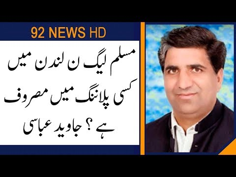 Is PMLN planning something in London against PTI Govt? PMLN Senator Javed Abbasi comments