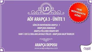 AÖF Arapça 3 - Unite 1 (Yeni Müfredat 2018-2019)