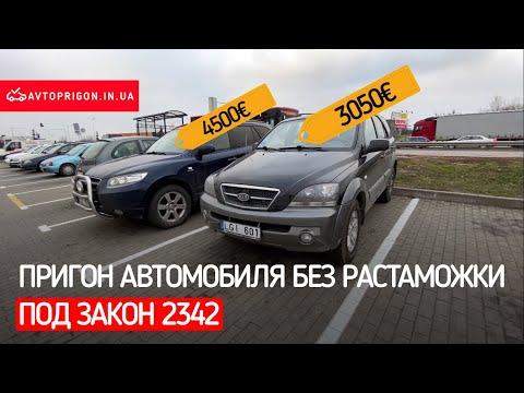 ПРИГОН АВТОМОБИЛЕЙ ПОД НОВЫЙ ЗАКОН 2342 БЕЗ РАСТАМОЖКИ / Avtoprigon.in.ua