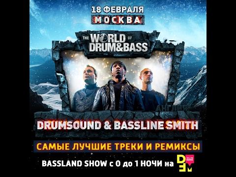 Bassland Show @ DFM 101.2 (08.02.2017) - Лучшие треки проекта Drumsound & Bassline Smith