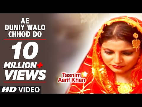 Official : Ae Duniya Walo Chhod Do | Tasnim Aarif Khan | T-Series Islamic Music