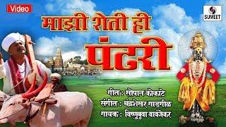 Majhi Sheti He Pandhari Shri Vitthal Bhaktigeet Song Sumeet Music