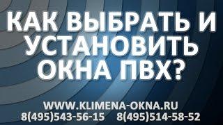 Купить окна ПВХ в Москве НЕДОРОГО!(, 2015-05-02T23:30:00.000Z)