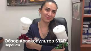 Обзор краскопультов STAR : Мариета