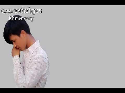 វិលវិញមក Cover kmer song