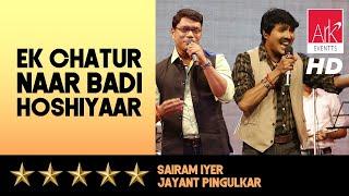 Ek Chatur Naar Badi Hoshiyaar - Sairam Iyer, Jayant Pingulkar - SUR TARANG 2015
