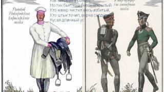 Военная форма 1812 года