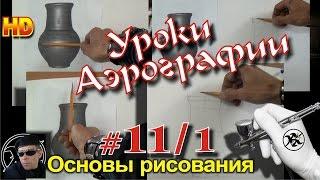 УРОКИ авто АЭРОГРАФИИ! ГЛАВНЫЕ основы РИСОВАНИЯ (построение). Урок#11/1