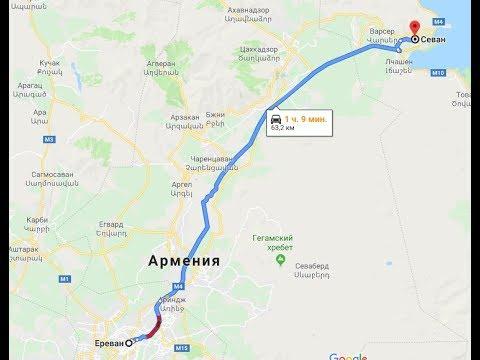 Трасса Ереван-Севан М4. The Highway Yerevan-Sevan M4