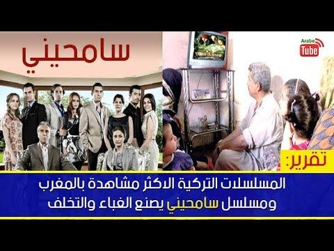 """تقرير: المسلسلات التركية الأكثر مشاهدة في المغرب و""""سامحيني"""" مسلسل لصناعة الغباء"""