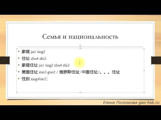Заполняем бланки документов на китайском языке. Часть 3
