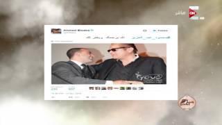 ست الحسن: نجوم الفن ينعون رحيل الساحر محمود عبدالعزيز على مواقع التواصل الاجتماعي