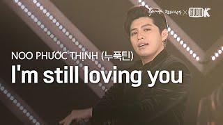 Noo Phuoc Thinh 'I'm still loving you' 직캠 [ASEAN Fantasia Fancam]