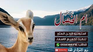 شيلة مدح في الام فاطمه ام محمد اهداء من اولادها ll ام الخصال السنافيه ll تنفيذ بالاسماء