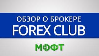 Обзор брокерской компании FOREX CLUB (Форекс Клаб) - брокер Форекс
