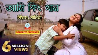 Download Video Siam, Sanita - Ami King Khan | Bangla Natok | Sangeeta MP3 3GP MP4