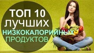 ТОП 10 лучших низкокалорийных продуктов