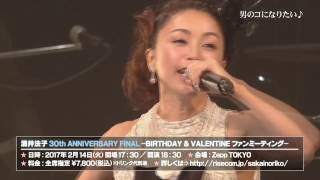 酒井法子 30th ANNIVERSARY FINAL -BIRTHDAY & VALENTINE ファンミーテ...