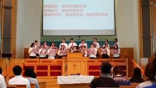 家恩合唱團 聖樂崇拜 20160529 - 02 敬拜頌歌