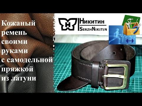 Кожаный ремень своими руками с самодельной пряжкой из латуни