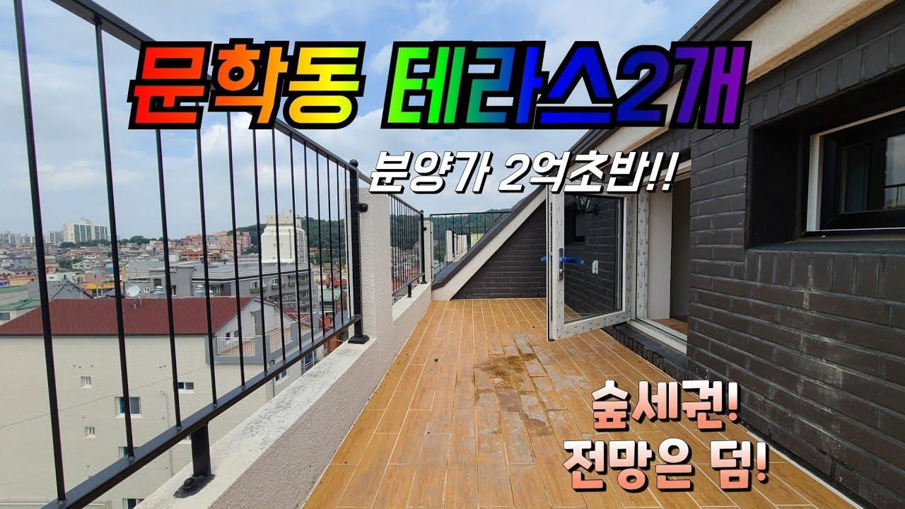 인천신축빌라 문학동신축빌라 방3 , 방5 복층 + 테라스 착한분양가 서울 광명 부천 쉽게이동