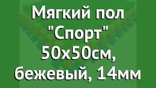 Мягкий пол Спорт 50х50см, бежевый, 14мм (Экополимеры) обзор EC-0018