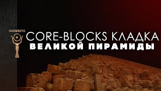 Core-blocks кладка в пирамиде Хуфу ▲ [by Senmuth]