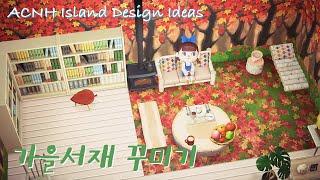 [모동숲] 집 꾸미기 - 서재 (feat. 단풍놀이 인…