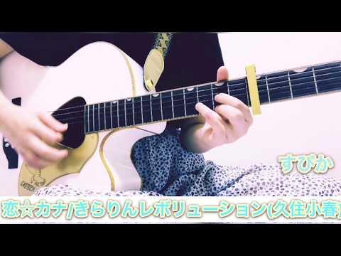 【すぴか】恋☆カナ/きらりんレボリューション(久住小春) 弾き語りcover