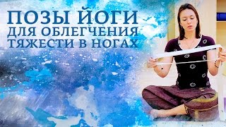 видео Правила йоги: разминка и растяжка. Крепатура после йоги