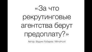 За что рекрутинговые агентства берут предоплату?(http://ru.mindhunt.com.ua/free Получите 20 видео с ответами на самые распространенные вопросы, которые люди задают о рекр..., 2015-08-20T17:06:14.000Z)