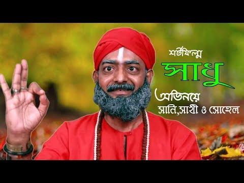সাধু । Sadhu । Bengali Short...