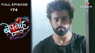 Bepanah Pyaar - Full Episode 74 - With English Subtitles