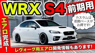 WRX S4前期用のエアロパーツが完成しました。お買い得なコンプリートカーも用意しています。|KUHL Racing SUBARU WRX S4&STI