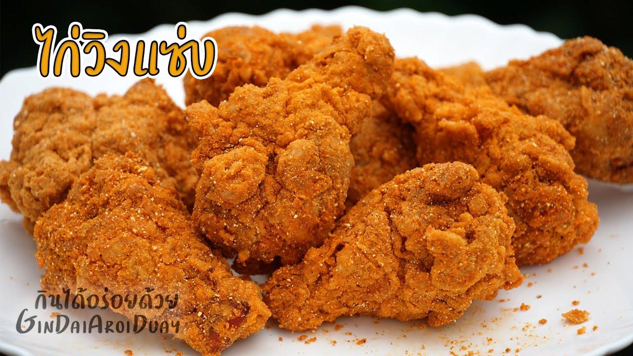 ไก่วิงแซ่บ KFCC ไก่ทอดกรอบสูตรเฉพาะของเรา KFCC Wing Zabb l กินได้อร่อยด้วย