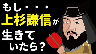 もし上杉謙信が亡くなっていなかったら?上杉・武田・毛利の包囲網で信長を討てたのか?
