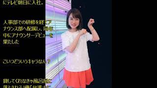 弘中綾香 チャンネル登録お願いします。 【関連動画】 ・弘中綾香アナ ...