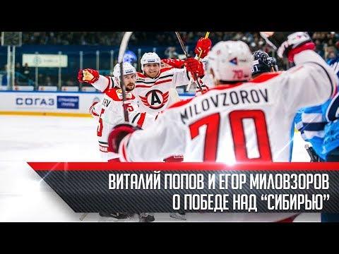 """Виталий Попов и Егор Миловзоров - о победе над """"Сибирью"""""""