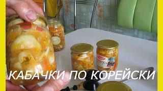 Салаты из кабачков на зиму  Как приготовить кабачки по корейски  Салат из кабачков по корейски на зи