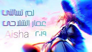 لم تسألني - عمار الشلاحي 2019