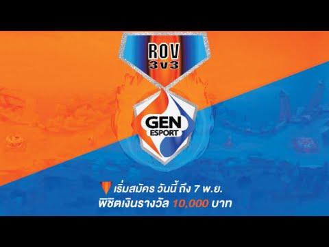 รับสมัครแข่ง ROV 3V3 ล่าเงินกว่า 10,000 ซ้อมกับแอ๊ดได้นะจ๊ะ ปิดรับพฤหัสนี้ !!